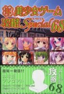 PC Girl Game Cheats Special 68