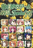 PC Girl Game Cheats Special 76