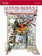 PS2  幻想水滸伝V 公式ガイドコンプリートエディション
