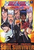 GC BLEACH GC - Shinigamimoni Shinigami - Capture Guide Book SOUL SURVIVER