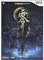 Wii Zero - Lunar eclipse mask - Nintendo official guidebook