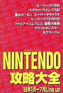 N64/SFC/GB NINTENDO攻略大全 '96年1月~7月Line up