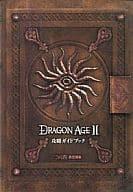 DRAGON AGE II 攻略ガイドブック