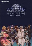 PSP Suikoden (video game) When it was spun and hundred years old The Complete Guide