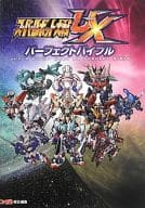 3DS Super Robot Taisen UX Perfect Bible