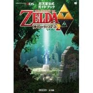 3DS The Legend of Zelda Tribe of Gods 2 Nintendo official guidebook