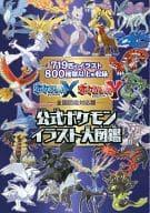 3DS ポケットモンスターX・Y -全国図鑑対応版- 公式ポケモンイラスト大図鑑