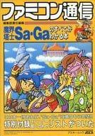 ランクB)GB ファミコン通信 魔界塔士SaGaのすべてがわかる本