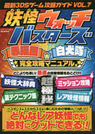 3DS 最新3DSゲーム攻略ガイド VOL.7