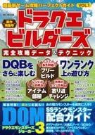 超最新ゲーム攻略パーフェクトガイド vol.1