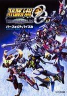 PS3 / PS4 Super Robot Big Battle OG Moon · Duelers Perfect Bible
