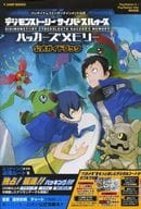 Digimon Story CyberSource Husky Memory Official Guide Book PlayStation 4 / PlayStation Vita Both versions