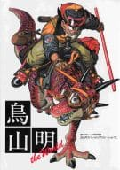 Akira Toriyama the World JUMP COMICS DELUXE