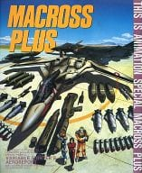 Disys Animation Special Macross Plus