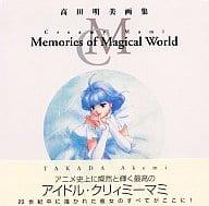 高田明美画集 Creamy Mami Memories of Magical World
