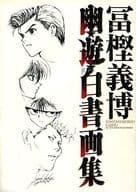 Yoshihiro Togashi Yu Yu Hakusho Art Book