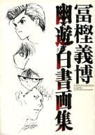 Yoshihiro Togashi 幽游白书艺术书