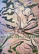 戦国BASARA2 英雄外伝 オフィシャルコンプリートワークス