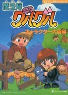 Magical team Guruguru TV anime version special character great encyclopedia