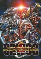 Super Robot Wars OG Official Perfect File GAIDEN