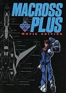 Macross Plus電影版