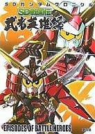 SD Gundam Chronicle SD Sengoku魔杖战士Hideoi Tan