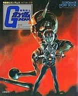 劇場版 機動戦士ガンダムIII めぐりあい宇宙 STORY BOOK