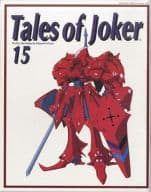 Tales of Joker 15 THE FIVE STAR STORIES for MAMORU MANIA