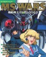 MS WARS 機動戦士ガンダム0083