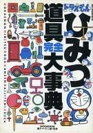Doraemon Secret dictionary complete dictionary