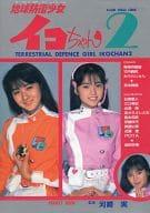 地球防衛少女イコちゃん2 PERFECT BOOK