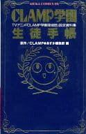 CLAMP学園生徒手帳 CLAMP学園探偵団 設定資料集