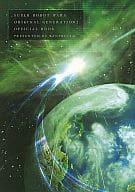スーパーロボット大戦 オリジナルジェネレーション2 オフィシャルブック