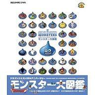 勇者鬥惡龍 (遊戲) 25週年紀念怪物偉大的圖畫書