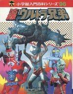 決定版 ウルトラ兄弟 [1980年版]