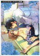 恋が降る、愛を知る。 コミコミスタジオ オリジナル特典 番外編小冊子