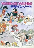 YOSIKAZU YASUHIKO デザイン・ノート