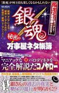 銀魂 秘密の万事屋ネタ帳簿