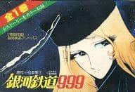 銀河鉄道999 フィルム小説(状態:箱汚れ)