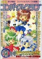 月刊 コンパイルクラブ 1997 11月号(第72号)