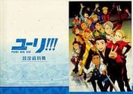 Yuri !!! on ICE Setting Information Collection