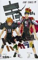 Haikyu !! Color Illustration Collection Haikara !!