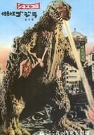 パンフレット 怪獣王ゴジラ 海外版