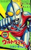 MAT ウルトラマン ひみつ手ちょう