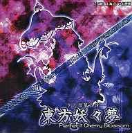 東方妖々夢 -Perfect Cherry Blossom- ver1.00 / 上海アリス幻樂団