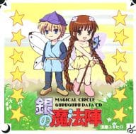 Silver Magic Circle / Kukuri-chan Love Love Answer Large Operation / Yuki Sudo