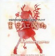駿河屋 -C62版 東方紅魔郷 ~the Embodiment of Scarlet Devil ...