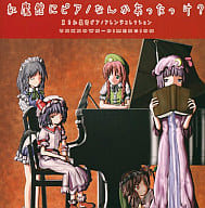 Have you ever had a piano in the Scarlet Devil Mansion? / UNKNOWN-DIMENSION