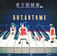 Oriental cat keyboard / pig maiden