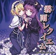 Drizzle Requiem / Yunoumi